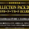 【遊戯王 最新情報】COLLECTION PACK 2020の収録内容が投票で!?キャラクターテーマカード投票が開催!12名の使用テーマカードの中1位になるのは!?