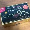 美と健康に!高カカオチョコのススメ!<meiji チョコレート効果 CACAO 95%>