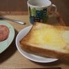 久しぶりにトーストを食べて、やっぱり美味しかった〜