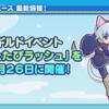 【ぷよクエ】ギルイベ準備(カード整理など)