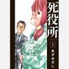 ドラマ「死役所」第1話テレビ東京系が放送されない県の方もネットで無料で見れますよ!