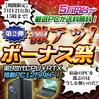 【数量限定】Frontier、第二弾ボーナス祭セール開催中!GAシリーズのゲーミングPC14万円台!期間は7月12日(金)15時まで