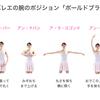 【バレエ美人塾】バレエの基本姿勢(7)ポールドブラ 優雅な腕の運びを覚えよう