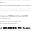 CData Sync の処理結果を MS Teams に通知する