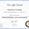 Google Cloud Professional Data Engineer Certifiedに合格した