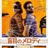 映画「盲目のメロディ インド式殺人狂騒曲」ネタバレ感想&解説 インド発のブラックコメディサスペンス!