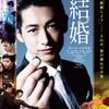 映画 『結婚』 6月24日 公開