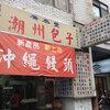 台湾で沖縄黒糖