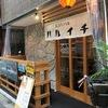 関西 女子一人呑み、昼呑みのススメ 天ぷらバルハルイチ #昼飲み #kyoto  #昼酒 #天ぷら