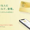 三井住友カードゴールドNLが誕生!1度きりの100万円利用で以降は年会費無料、SBI証券もお得なクレカに