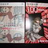 「江古田文学」100号記念号が刊行。「動物で読み解く『罪と罰』の深層」(連載第四回)が掲載されている。