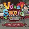 新作Nintendo Switch「Voxel Sword」をプレイしてみました!