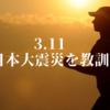 東日本大震災から9年ですね 3.11を教訓に