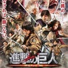 進撃の巨人 ATTACK OF TITAN