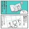 小学校の謎【4コマ漫画2本】