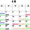 4月のお休みのお知らせ!!