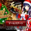 天頂-TEPPEN- クリスマスモード