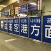 京成スカイライナーの乗り方:チケットレスサービスが便利です。変更も簡単にできます。