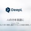 グーグル翻訳を精度で圧倒! DeepL翻訳に日本語が追加されたので試してみた