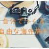 【個人手配旅行のススメ】海外旅行はツアーだけじゃない理由とその方法を徹底解説