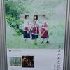 2019/07/23 文化放送サテライトプラス