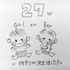 赤ちゃんの性別が当たる7つのジンクス  --27週で性別判明--