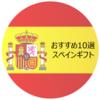 【贈りものにおすすめ】厳選スペイン系ギフト10選!生ハム、ワイン、チョコレート、美容、ファッションまで!