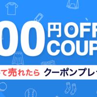 出品して売れたら200円OFFクーポンプレゼント!