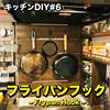 【キッチンDIY #6】原状回復できるフライパンフックを作ろう!