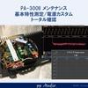 ナカミチ 黒アンプ PA-350 35W x4 電源改善