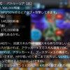 EXチャレンジ シーズン2 ☆4 パトゥーリア