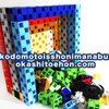 アーテックブロックだけで「収納ボックス」を作って「ブロック収納」してみた結果!(作品例+作り方)