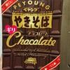 まるか食品 ペヤング チョコレートやきそばギリ 食べてみました