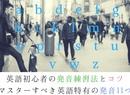 英語初心者のための発音練習法とコツ|英語特有の発音11つをマスター