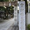 ある日、空を見上げたら松の大木に鞘が、、、「空鞘稲生神社」