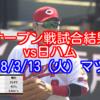 【オープン戦試合結果】vs日ハム、散発4安打零封負け。2018/3/13(火)マツダ