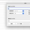 エクセルで「?」などのワイルドカードを検索する方法