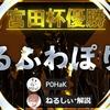 宮田杯優勝!設定、キーボードの置き方もガチで確定しました!俺は強い!!!!!!!!!!!【マジ嬉しい!】