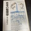 「思考の整理学」  外山 滋比古