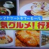 タカシマヤゲートタワーモール(TGM)飲食店行列ランキングBEST3~1位は梨花さんのお店グルグルリーファー?サラベス?