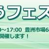 #120 東京みなと祭と同日、豊洲市場6街区でも連携イベント 2019年5月18〜19日