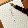 納得の1本!6本目にして最後の万年筆はパイロットのカスタム74(極細字(EF))