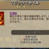 『Tree of Savior(ToS)』OBTプレイ8日目、ウィザードC3に転職しマジックミサイルを習得しました!