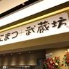 くにまつ+武蔵坊[汁なし担々麺・広島市南区]