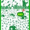 【ピクトさんといっしょ】ステージ14「SEKAI NO OWARI」の攻略
