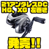 【シマノ】ソルト使用もできる2021年ベイトリール「21アンタレスDC HG、XG  左巻き」発売!