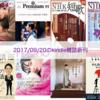 【2017/09/20の新刊】雑誌: 『anan』『&Premium』『NHK 短歌』『non-no』 など