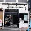 大塚「LAUNDRY AND POPPY COFFEE」〜コインランドリー併設型のカフェ〜