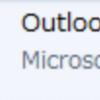 Outlookのデータ(.pstファイル)をテキストに変換する(readpstコマンド利用)