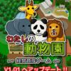【アプリ】「わたしの動物園」がVer1.01にアップデートされました。
